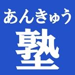 小倉南区学習塾あんきゅう塾