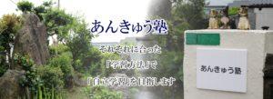 あんきゅう塾_北九州市小倉南区の小中高生対象学習塾_個人塾2